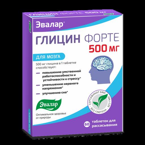 Глицин Форте Эвалар, 500 мг, таблетки для рассасывания, 60шт.