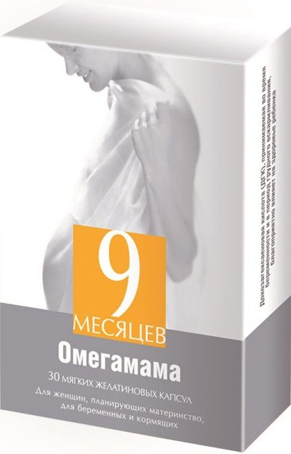 9 месяцев Омегамама, 0.7 г, капсулы желатиновые мягкие, 30шт.