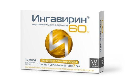 Ингавирин, 60 мг, капсулы, 10шт.