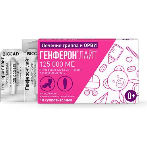 Генферон Лайт, 125000 МЕ+5 мг, суппозитории вагинальные и ректальные, 10шт.