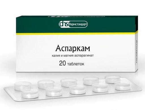 Аспаркам, таблетки, 20шт.