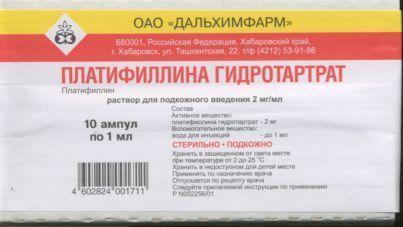 Платифиллина гидротартрат, 2 мг/мл, раствор для подкожного введения, 1 мл, 10шт.