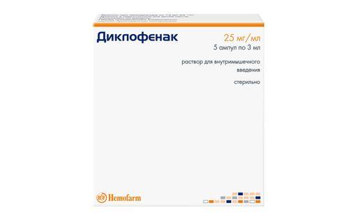 Диклофенак (для инъекций), 25 мг/мл, раствор для внутримышечного введения, 3 мл, 5шт.