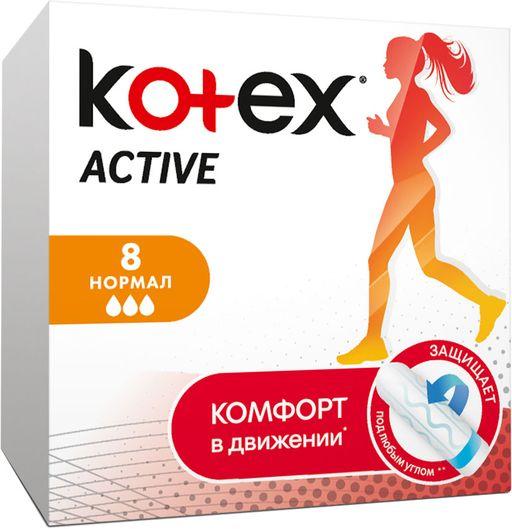 Kotex Active Normal тампоны женские гигиенические, 8шт.