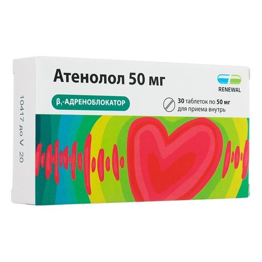 Атенолол, 50 мг, таблетки, 30шт.