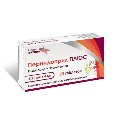 Периндоприл Плюс, 1.25 мг+4 мг, таблетки, 30шт.