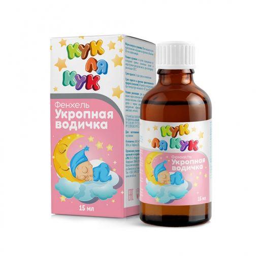 Укропная водичка Кук Ля Кук, Жидкость для приготовления эмульсии, 15 мл, 1шт.