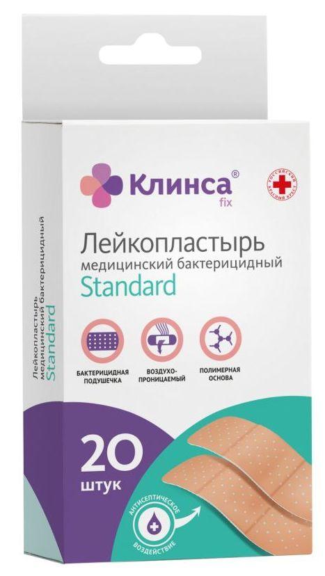 Клинса пластырь бактерицидный Standard, 1,9 х 7,2 см, набор, на полимерной основе, телесного цвета, 20шт.