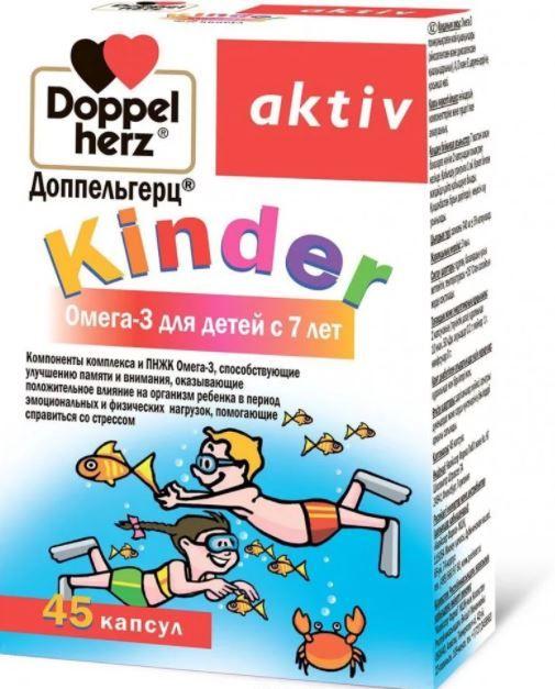 Доппельгерц Киндер Омега-3 для детей, капсулы, 45шт.