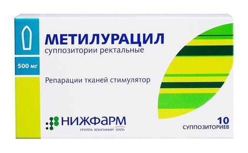 Метилурацил, 0.5 г, суппозитории ректальные, 10шт.