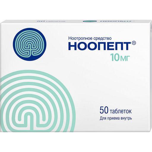 Ноопепт, 10 мг, таблетки, для улучшения памяти и работы мозга, 50шт.