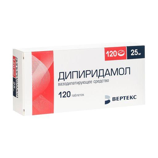 Дипиридамол, 25 мг, таблетки, покрытые пленочной оболочкой, 120шт.