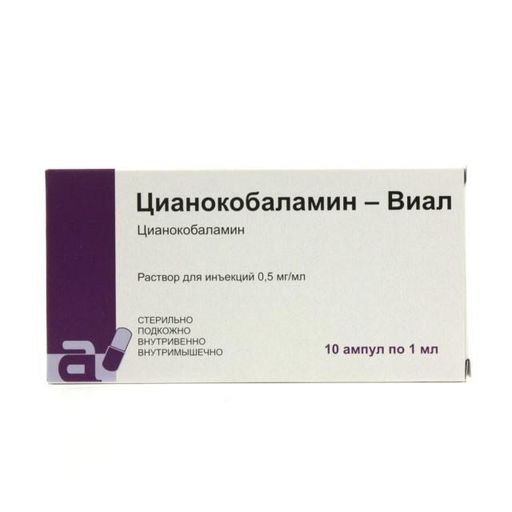 Цианокобаламин-Виал, 0.2 мг/мл, раствор для инъекций, 1 мл, 10шт.