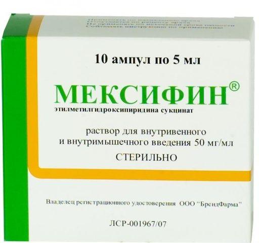 Мексифин, 50 мг/мл, раствор для внутривенного и внутримышечного введения, 5 мл, 10шт.