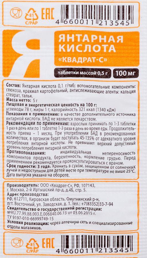 Янтарная кислота Квадрат-С, 100 мг, таблетки, 10шт.