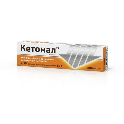 Кетонал, 2.5%, гель для наружного применения, 50 г, 1шт.
