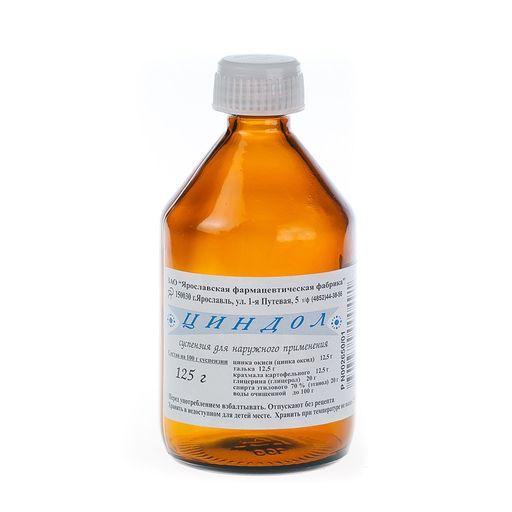 Циндол, суспензия для наружного применения, 125 г, 1шт.
