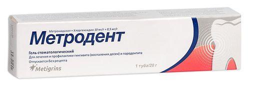 Метродент, 10 мг/г+0.5 мг/г, гель стоматологический, 20 г, 1шт.