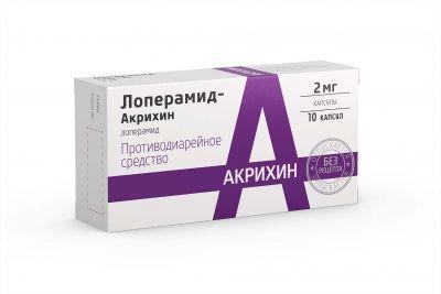 Лоперамид-Акрихин, 2 мг, капсулы, 10шт.