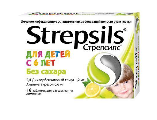 Стрепсилс, для детей, таблетки для рассасывания, лимонные без сахара, 16шт.
