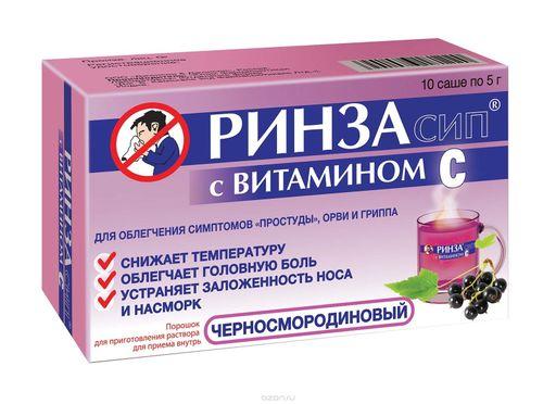 Ринзасип с витамином C, порошок для приготовления раствора для приема внутрь, со вкусом черной смородины, 5 г, 10шт.