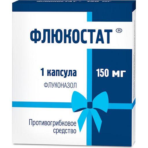 Флюкостат, 150 мг, капсулы, противогрибковое средство от молочницы, 1шт.