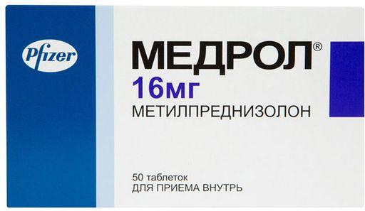 Медрол, 16 мг, таблетки, 50шт.