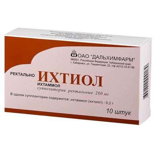 Ихтиол (свечи), 200 мг, суппозитории ректальные, 10шт.
