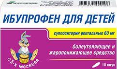 Ибупрофен для детей (свечи), 60 мг, суппозитории ректальные, 10шт.
