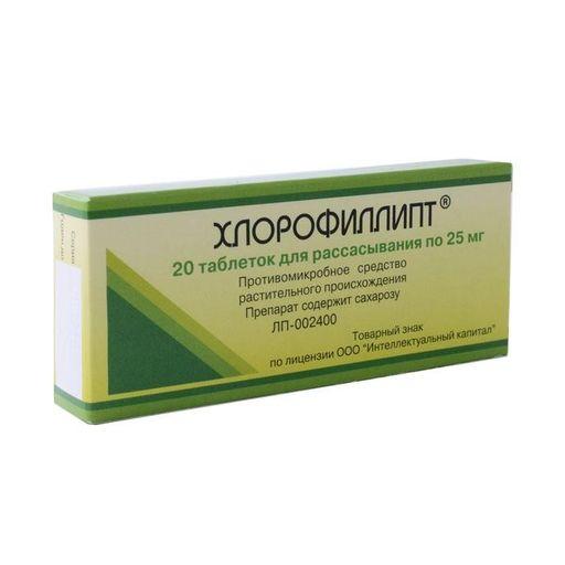 Хлорофиллипт, 25 мг, таблетки для рассасывания, 20шт.