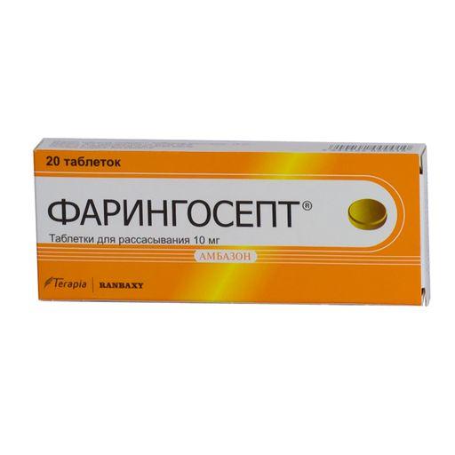 Фарингосепт, 10 мг, таблетки для рассасывания, 20шт.