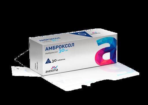 Амброксол, 30 мг, таблетки, 30шт.