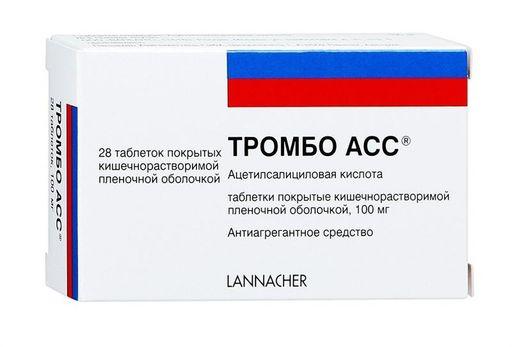 Тромбо АСС, 100 мг, таблетки, покрытые кишечнорастворимой пленочной оболочкой, 28шт.