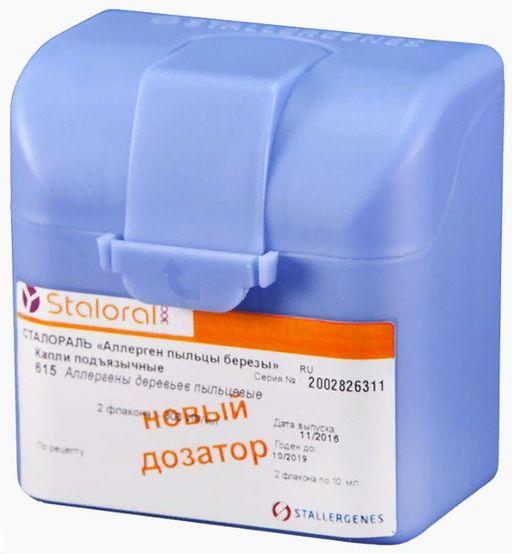 Сталораль Аллерген пыльцы березы, 300 ИР/мл, капли подъязычные, Поддерживающий курс, 10 мл, 2шт.