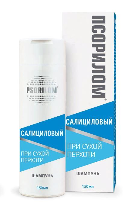 Псорилом шампунь салициловый при сухой перхоти, шампунь, 150 мл, 1шт.