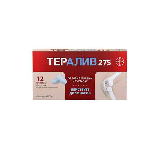 Тералив, 275 мг, таблетки, покрытые пленочной оболочкой, 12шт.