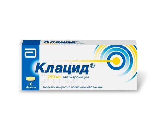 Клацид, 250 мг, таблетки, покрытые пленочной оболочкой, 10шт.