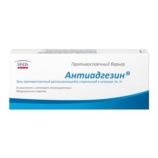 Антиадгезин гель противоспаечный рассасывающийся, гель, стерильно, 3 г, 1шт.