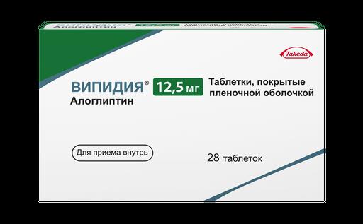 Випидия, 12.5 мг, таблетки, покрытые пленочной оболочкой, 28шт.