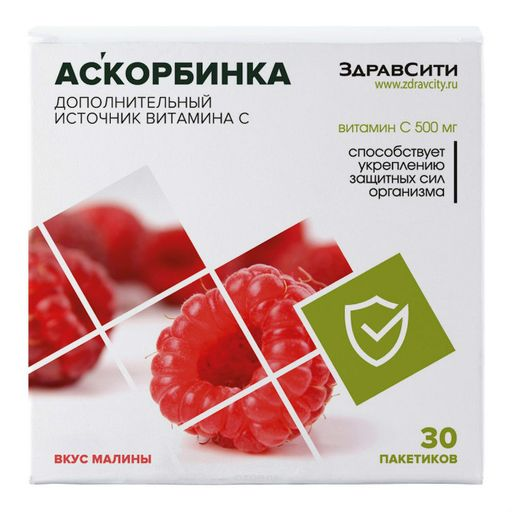 Здравсити Аскорбинка, 500 мг, порошок, со вкусом малины, 30шт.
