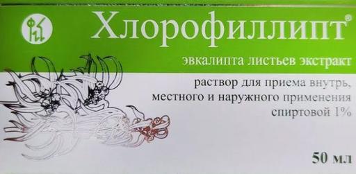 Хлорофиллипт, 1%, раствор для приема внутрь и местного применения спиртовой, 50 мл, 1шт.