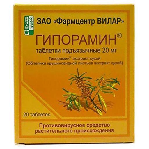 Гипорамин, 20 мг, таблетки подъязычные, 20шт.