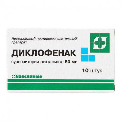 Диклофенак (свечи), 50 мг, суппозитории ректальные, 10шт.