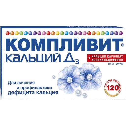 Компливит кальций Д3 (апельсин), 500мг+200МЕ, таблетки жевательные, кальций + витамин Д3, 120шт.