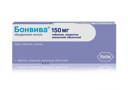 Бонвива, 150 мг, таблетки, покрытые пленочной оболочкой, 1шт.