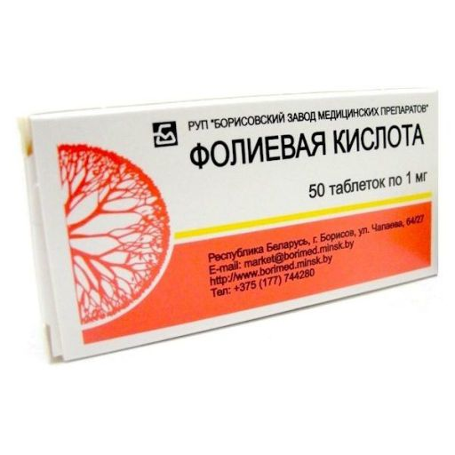 Фолиевая кислота, 1 мг, таблетки, 50шт.