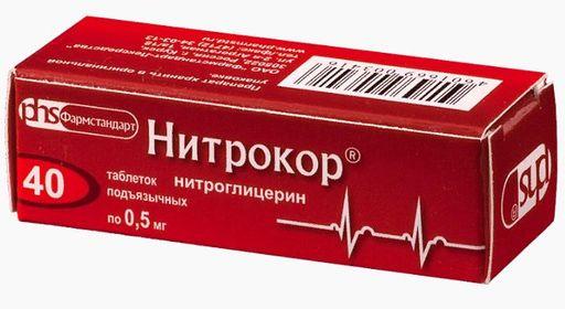 Нитрокор, 0.5 мг, таблетки подъязычные, 40шт.
