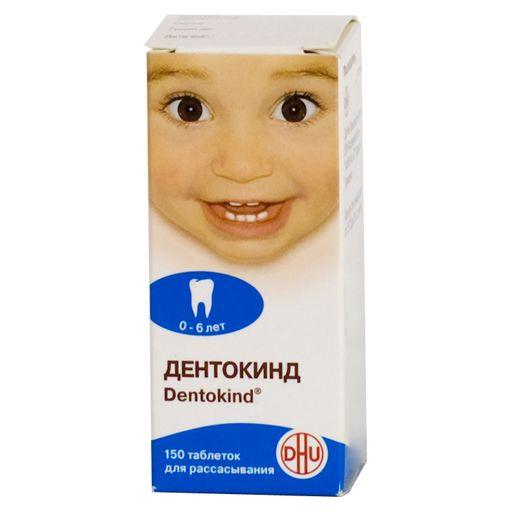 Дентокинд, таблетки для рассасывания гомеопатические, 150шт.