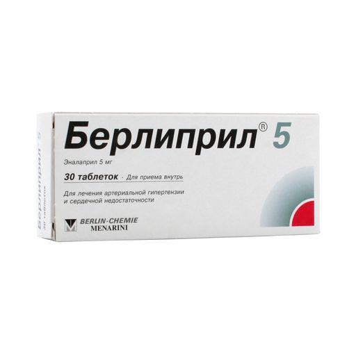Берлиприл 5, 5 мг, таблетки, 30шт.