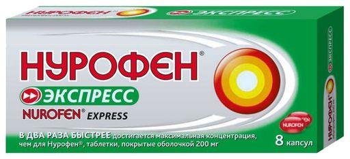 Нурофен Экспресс, 200 мг, капсулы, 8шт.